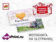 Фотокниги от netPrint - приятные воспоминания в подарок