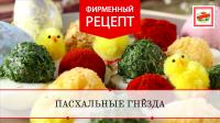 Рецепт «Пасхальные гнезда»