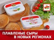 Плавленый сыр «Сливочный» и «С ветчиной» в новых регионах!