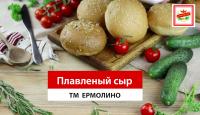 Плавленый сыр от ТМ ЕРМОЛИНО