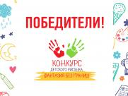 Победители конкурса «Фантазия без границ» выбраны!