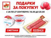Подарки в магазинах ТМ ЕРМОЛИНО в Сургуте и Нижневартовске