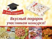 Подарки участникам фотоконкурса «Студенческий стол»!