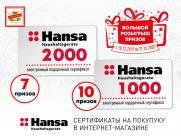 Подарочные сертификаты от Hansa в Большом розыгрыше призов