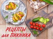 Подборка рецептов для пикника!