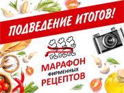 Подведение итогов конкурса «МАРАФОН ФИРМЕННЫХ РЕЦЕПТОВ» ТМ ЕРМОЛИНО!