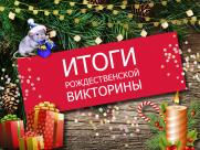 Подводим итоги Рождественской викторины!