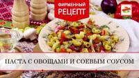Постный рецепт: макароны с соевым соусом и грибами