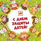 Поздравление с Днем защиты детей!
