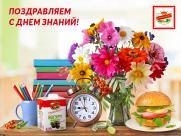 Поздравляем с началом учебного года!