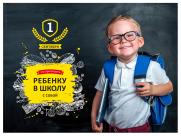 Что приготовить ребенку в школу с собой?