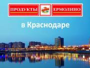 ПРОДУКТЫ ЕРМОЛИНО в Краснодаре