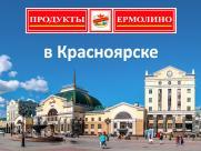Продукты Ермолино в Красноярске!