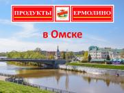 ПРОДУКТЫ ЕРМОЛИНО в Омске