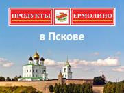 Продукты Ермолино в Пскове
