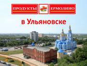 Продукты Ермолино в Ульяновске!
