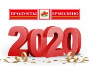 ПРОДУКТЫ ЕРМОЛИНО 2020