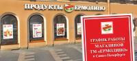 Работа магазинов Ермолино в СПБ
