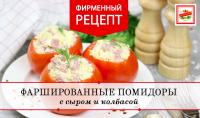 Рецепт. Фаршированные помидоры с сервелатом и сыром