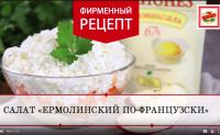 Рецепт недели ТМ «ЕРМОЛИНО»!