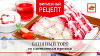 Рецепт недели от ТМ «ЕРМОЛИНО».