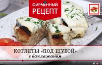 Рецепт недели от ТМ «ЕРМОЛИНО»!