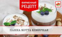 Рецепт: Панна Котта Кефирная