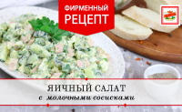 Рецепт: Салат с молочными сосисками