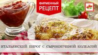 Рецепт с сырокопченой колбасой: Итальянский пирог с колбасой Пражская