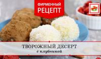 Рецепт: Творожный десерт с клубникой
