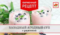 Рецепт: ягодный суп с ряженкой