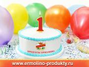 Сайту «ПРОДУКТЫ ЕРМОЛИНО» ровно год!