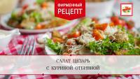 Рецепт: Салат цезарь с куриной отбивной
