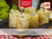 Рецепт: Салат с куриным рулетом в хлебных стаканчиках