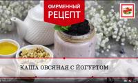 Школьный завтрак с ТМ «ЕРМОЛИНО».