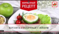 Школьный завтрак от ТМ «ЕРМОЛИНО»! Котлеты «Столичные» с яйцом