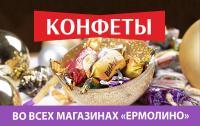 НОВИНКА! Шоколадные конфеты ТМ Ермолино теперь во всех фирменных магазинах страны!