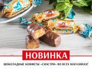 Новинка! Конфеты «Сиастри» во всех магазинах «ПРОДУКТЫ ЕРМОЛИНО»