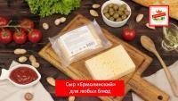Сыр «Ермолинский» фасованный для любых блюд