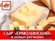 Сыр «Ермолинский» в новых регионах!