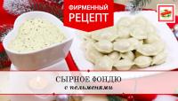 Сырное фондю с пельменями