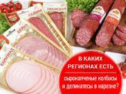 НОВИНКА! Сырокопченые колбасы и мясные деликатесы в сервировочной нарезке!
