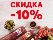 Скидка на сырокопченую колбасу в магазинах «ПРОДУКТЫ ЕРМОЛИНО»!