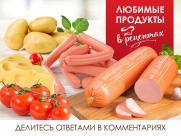 Сколько блюд можно приготовить из любимых продуктов ТМ