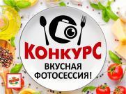 Скоро финал конкурса «ВКУСНАЯ ФОТОСЕССИЯ!»?
