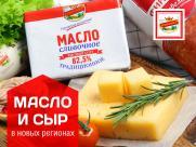 Фирменное сливочное масло и сыр Ермолинский поступают в продажу в новых регионах!