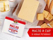 Фирменное сливочное масло и сыр Ермолинский приходят в новые регионы!