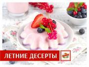 Сочная подборка летних десертов от ТМ ЕРМОЛИНО!