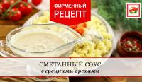 Соусы из сметаны. Лучшие образцы мировой кухни