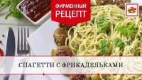 Спагетти с фрикадельками и кабачком. Фирменный рецепт.